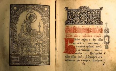 Акафист Божией Матери, перед Ея иконой, именуемой «Неувядаемый Цвет»