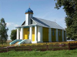 Церковь святой Параскевы Сербской д. Стародевятковичи
